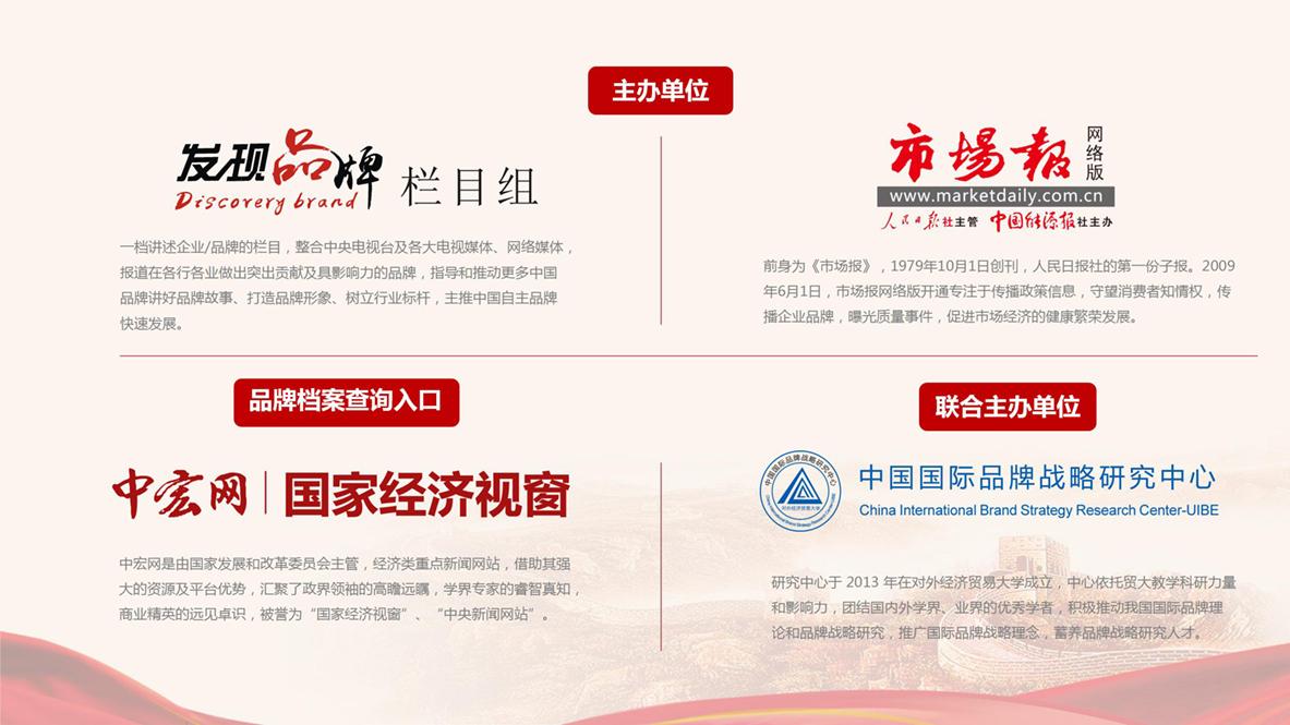 品牌强国示范工程2020-06-20_09.jpg
