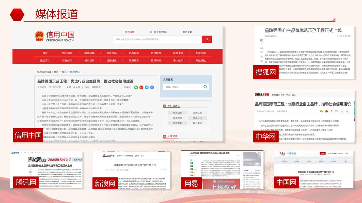 品牌强国示范工程2020-06-20_11.jpg