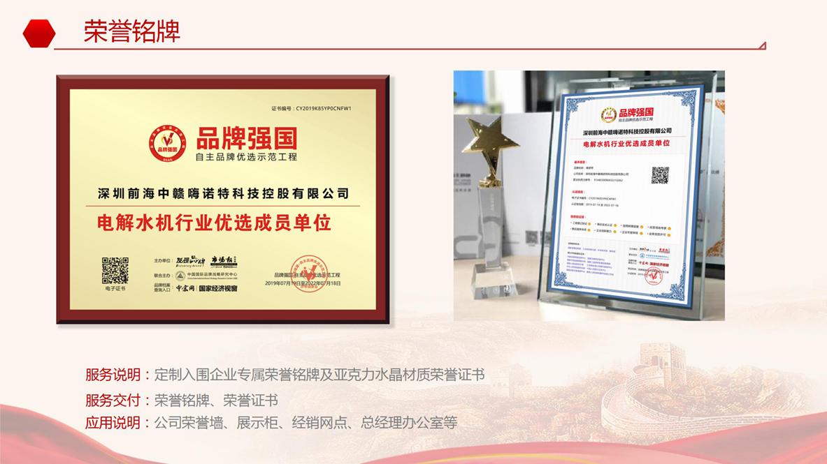 品牌强国示范工程2020-06-20_18.jpg