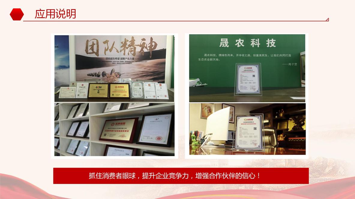 品牌强国示范工程2020-06-20_19.jpg