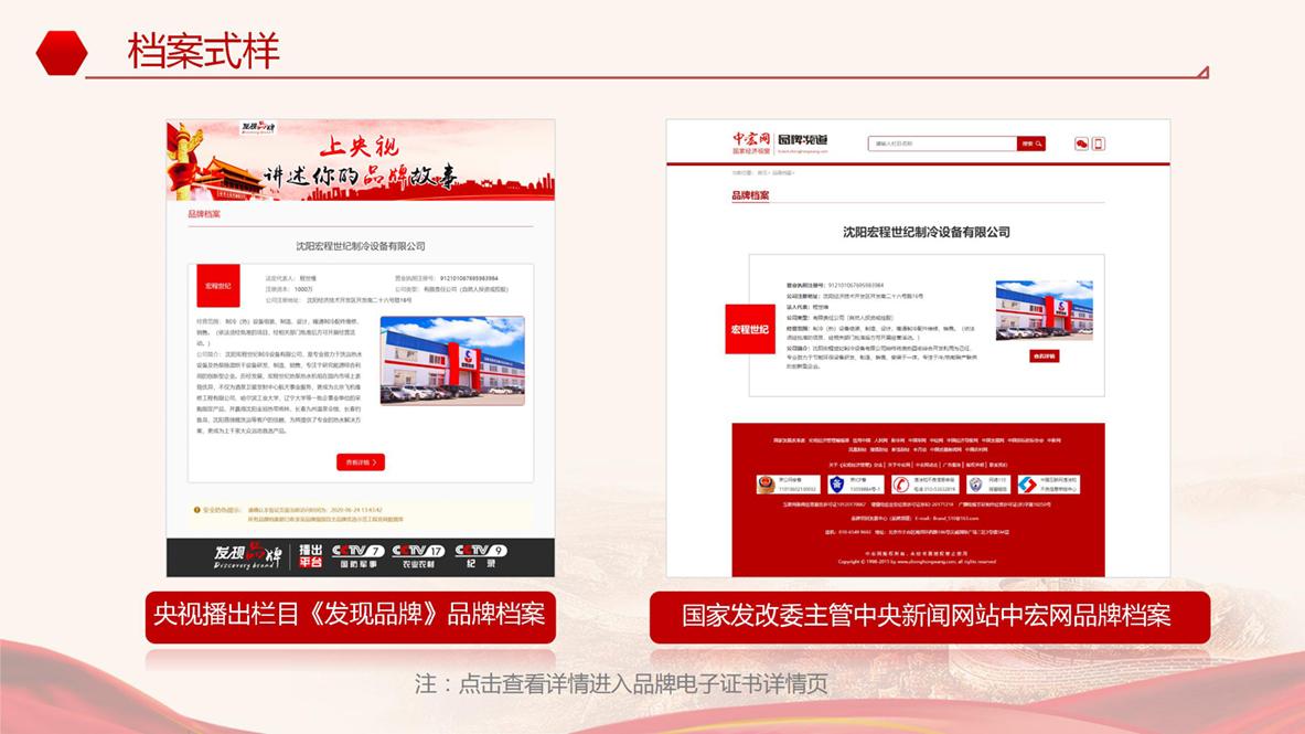 品牌强国示范工程2020-06-20_23.jpg