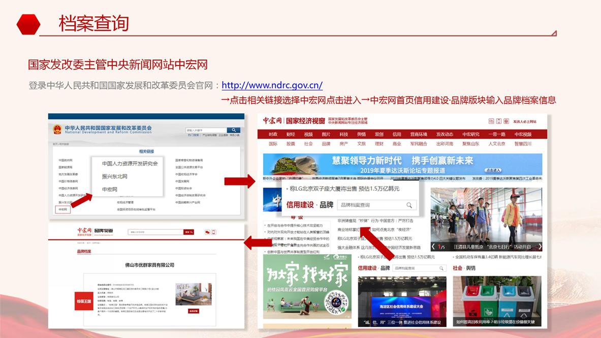 品牌强国示范工程2020-06-20_26.jpg