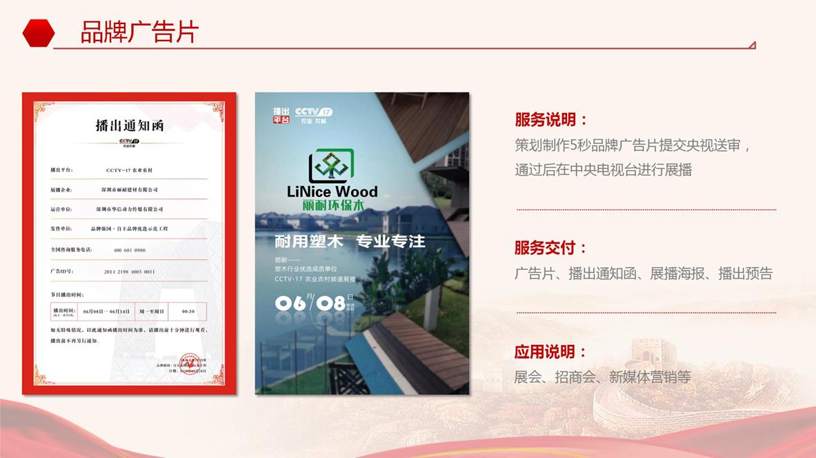 品牌强国示范工程2020-06-20_28.jpg