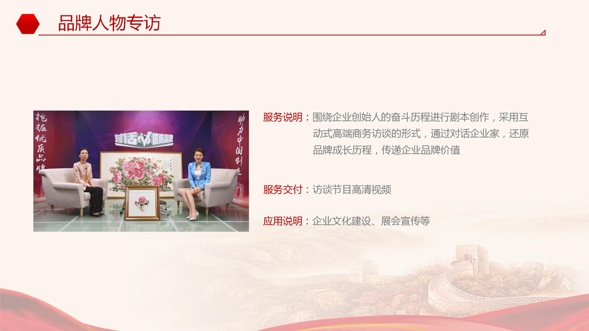 品牌强国示范工程2020-06-20_30.jpg