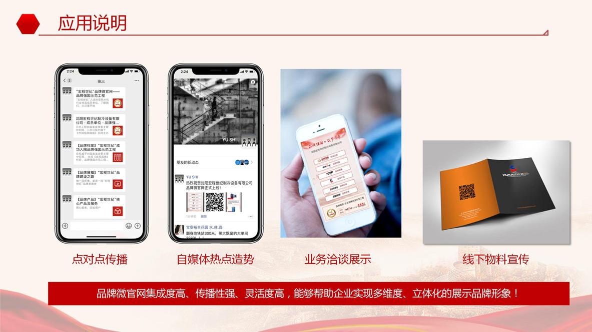品牌强国示范工程2020-06-20_39.jpg
