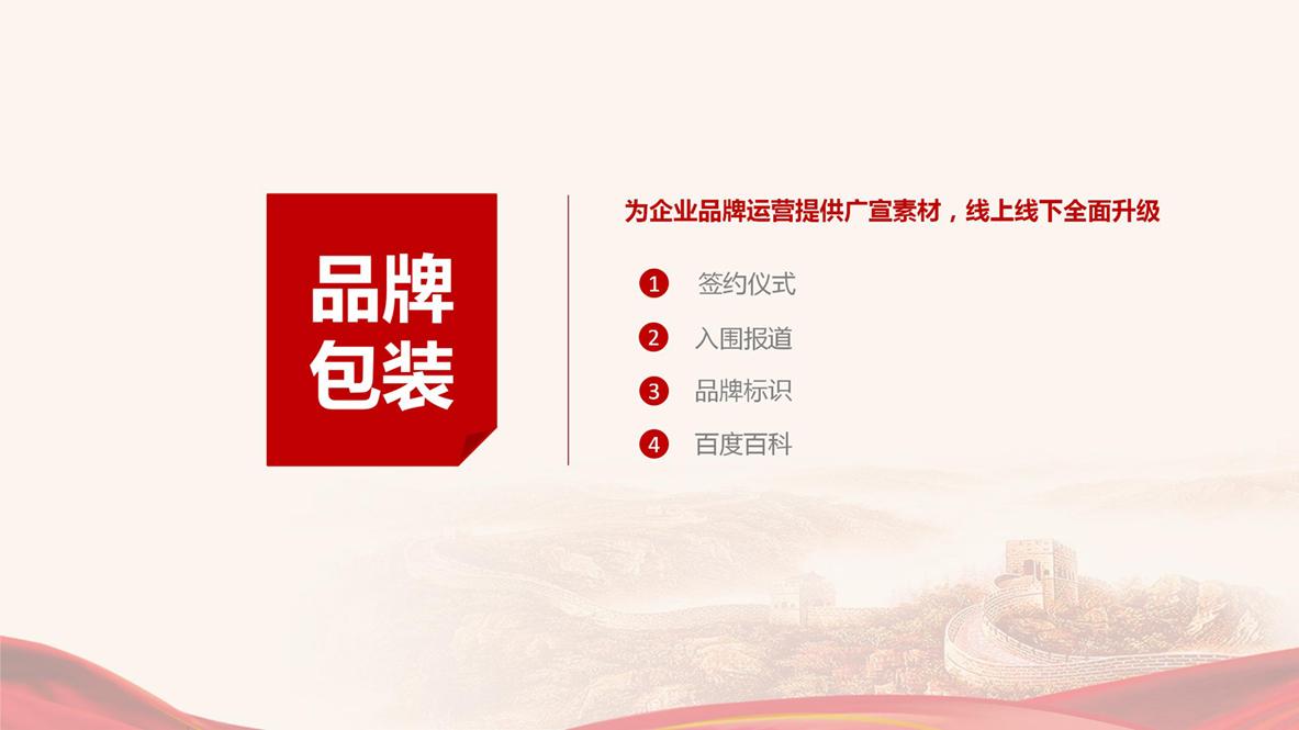 品牌强国示范工程2020-06-20_40.jpg