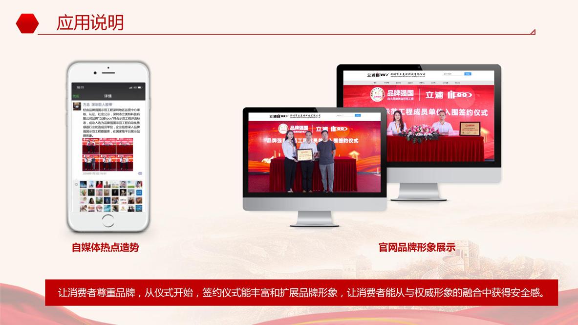 品牌强国示范工程2020-06-20_42.jpg