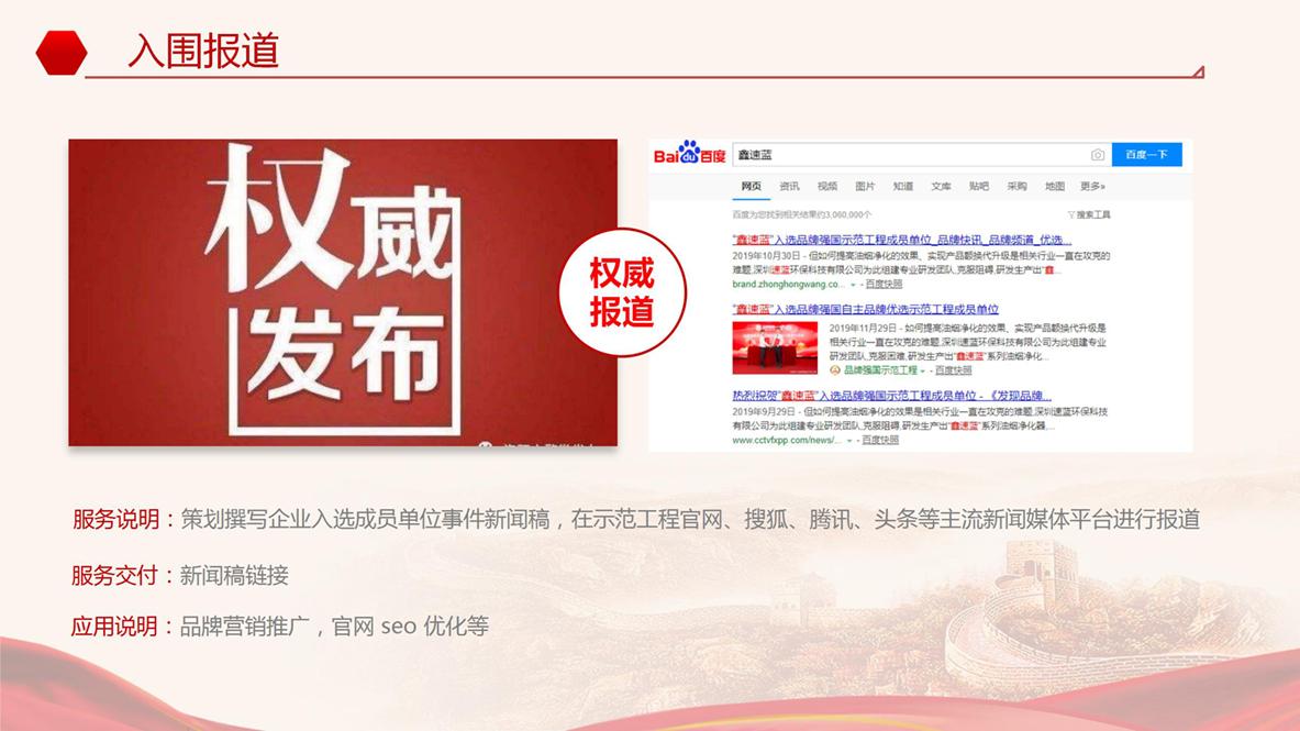 品牌强国示范工程2020-06-20_43.jpg