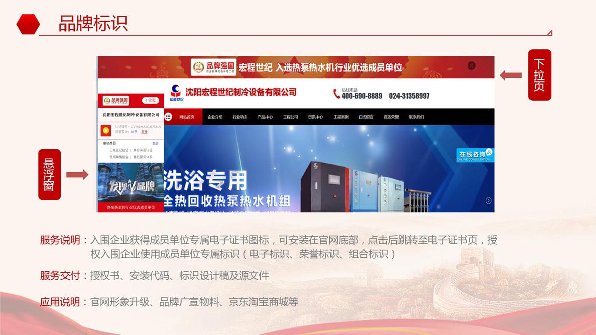 品牌强国示范工程2020-06-20_46.jpg