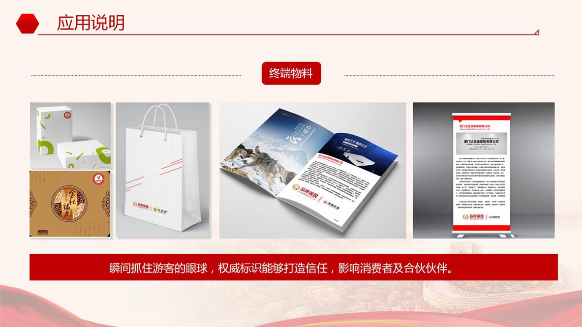 品牌强国示范工程2020-06-20_48.jpg