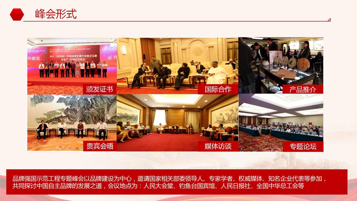 品牌强国示范工程2020-06-20_53.jpg
