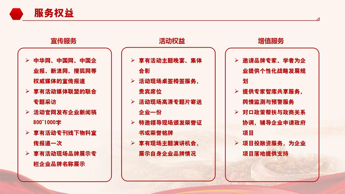 品牌强国示范工程2020-06-20_54.jpg