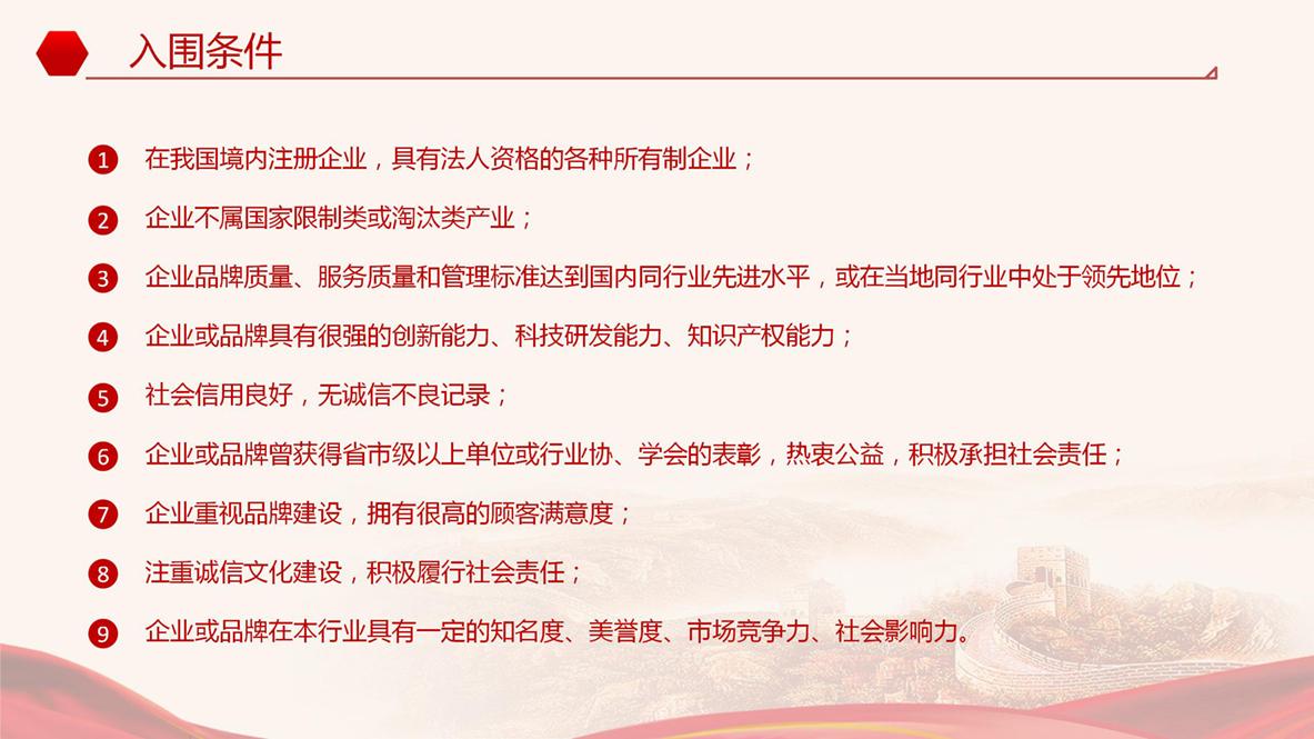 品牌强国示范工程2020-06-20_59.jpg