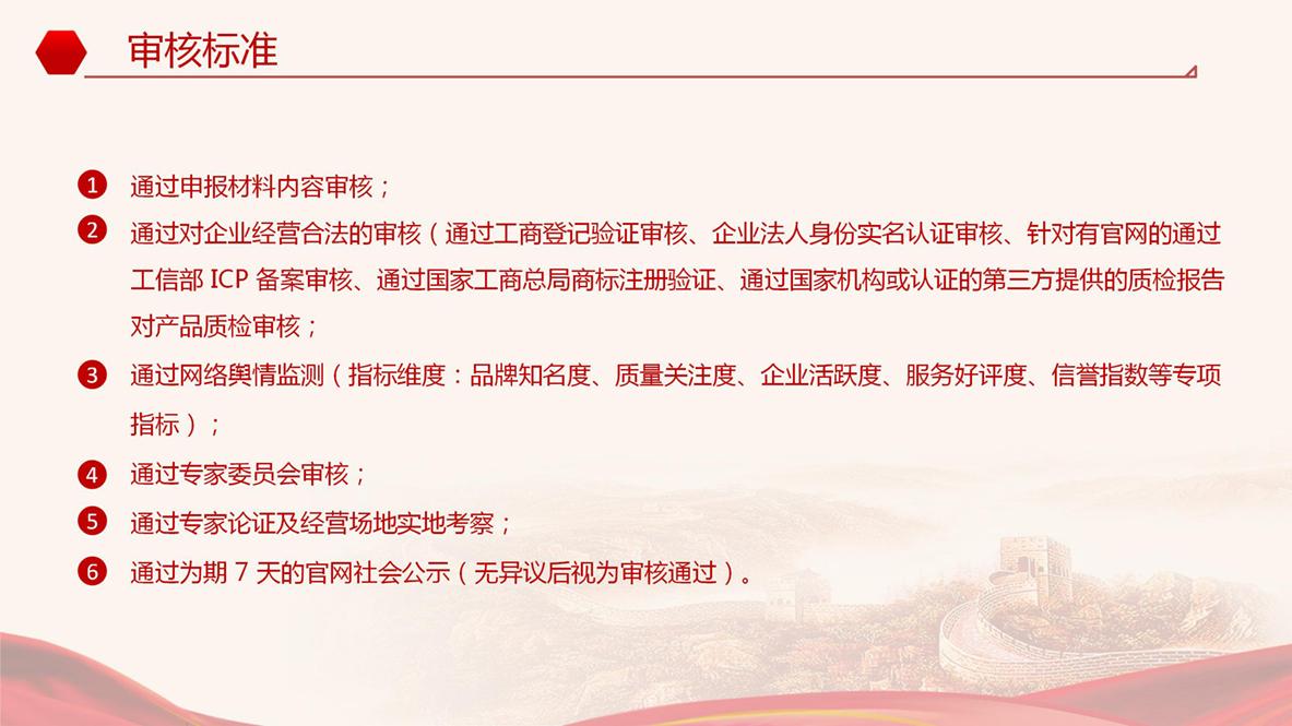 品牌强国示范工程2020-06-20_61.jpg
